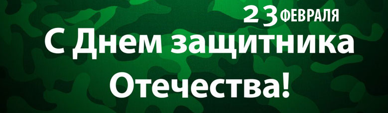 Поздравляем всех мужчин с праздником 23 февраля!