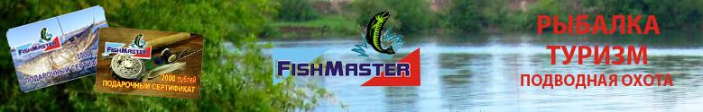 FISHMASTER Сеть магазинов для рыбалки и туризма
