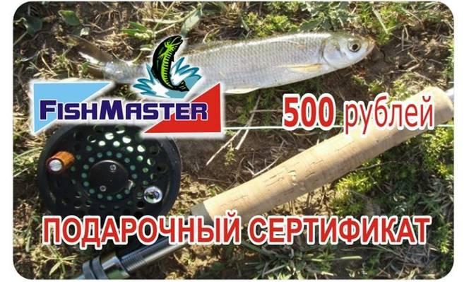 сертификат на покупку рыболовных снастей
